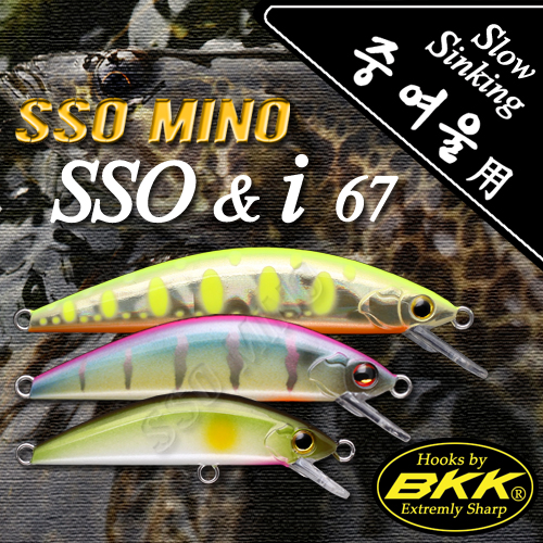 SSO & i 67, 67mm, 4.9g, Slow Sinking