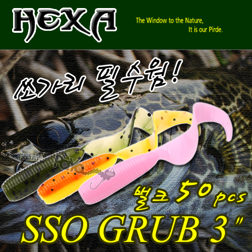 SSO GRUB 3inch [50pcs]