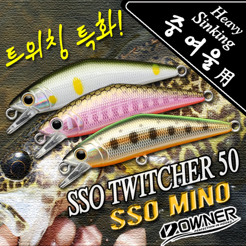 SSO TWITCHER 50, 50mm, 4.7g, Heavy Sinking with Owner Treble Hooks